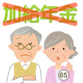 65歳で加給年金支給停止