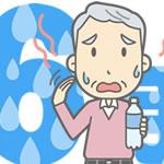 湿度が原因!梅雨の熱中症
