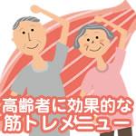 高齢者に効果的な 筋トレメニュー