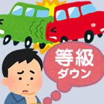 自動車保険の等級ダウン