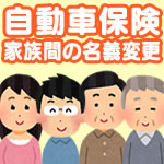 自動車保険の名義変更~夫婦/親子の等級継承