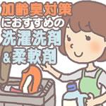 加齢臭対策の洗濯洗剤と柔軟剤