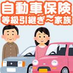 家族で自動車保険の等級を引継ぎ