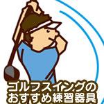 ゴルフスイングのおすすめ練習器具