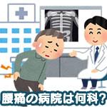 腰痛の病院は何科?