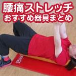 腰痛ストレッチ おすすめ器具