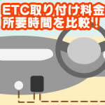 ETC取り付け料金と所要時間を比較
