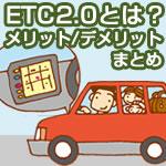 ETC2.0とは?メリット/デメリット まとめ
