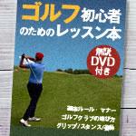 ゴルフのレッスン本~初心者にはDVD付きがおすすめ