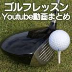 ゴルフレッスンYoutube動画まとめ
