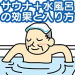 サウナ+水風呂の効果と入り方