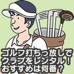 ゴルフの打ちっぱなしでクラブをレンタル