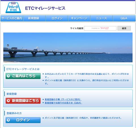 ETCマイレージサービスWEBサイト