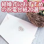 結婚式電報におすすめの祝電台紙