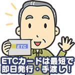 ETCカードは最短で即日発行・手渡し!