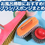 お風呂掃除におすすめ! ブラシ/スポンジまとめ