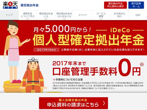 個人型確定拠出年金:iDeCo(イデコ)  | 楽天証券