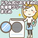 洗濯槽クリーナードラム式おすすめ