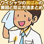 ワイシャツの黄ばみの原因と防止方法
