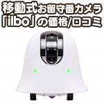 移動式お留守番カメラ「ilbo」の価格/口コミ