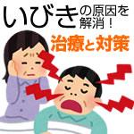 いびきの原因を 解消!治療と対策