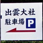 出雲大社駐車場