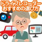 ドライブレコーダーおすすめの選び方
