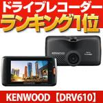 ドライブレコーダーランキング1位【ケンウッド|DRV-610】
