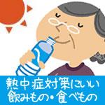 熱中症対策にいい飲みもの ・ 食べもの