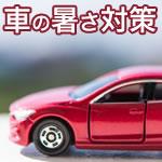 車の暑さ対策