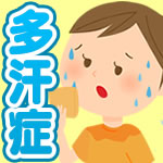 多汗症の原因と対策