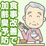 食事改善で加齢臭予防