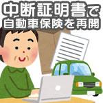 中断証明書で自動車保険を再開