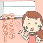 エアコンが冷えない原因