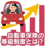 自動車保険の等級制度とは?