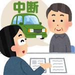 自動車保険・中断証明書の発行