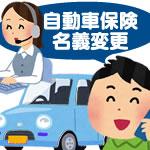 自動車保険の名義変更手続き