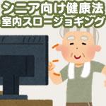 高齢者向け健康法『室内スロージョギング』