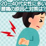 20~40代女性に多い腰痛の原因と対策は?