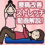 腰痛改善ストレッチ動画解説!