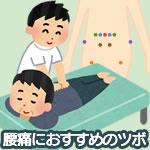 腰痛におすすめのツボ(手・おしり・足・腰)