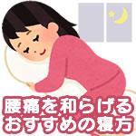 腰痛を和らげるおすすめの寝方