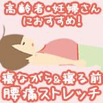 寝ながら&寝る前 腰痛ストレッチ