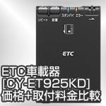 ETC車載器CY-ET925KD価格/取付料金比較