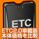 ETC2.0補助金キャンペーン割引価格