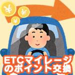 ETCマイレージのポイント交換