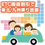 ETC周遊割引で九州・東北乗り放題