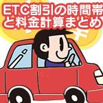 ETC割引の時間 と料金