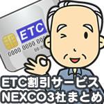 ETC割引NEXCO東日本/中日本/西日本