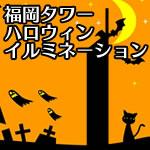 福岡タワーハロウィンイルミネーション